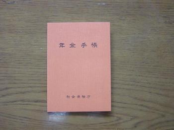 DSC手帳.JPG
