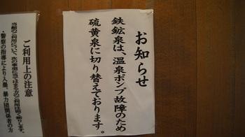 温泉2IW.jpg