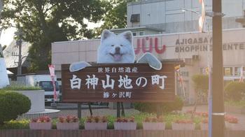 鯵ヶ沢1.jpg