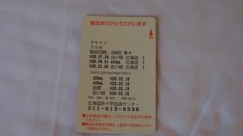 献血.jpg